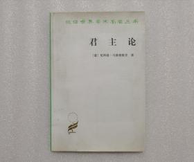 君主论(汉译世界学术名著丛书)