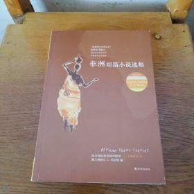 非洲短篇小说选集
