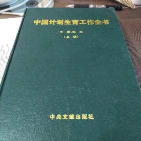 中国计划生育工作全书,16开