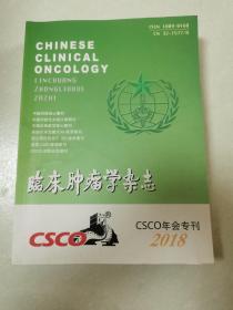 临床肿瘤学杂志  CSCO年会专刊2018