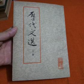 历代文选(上册)