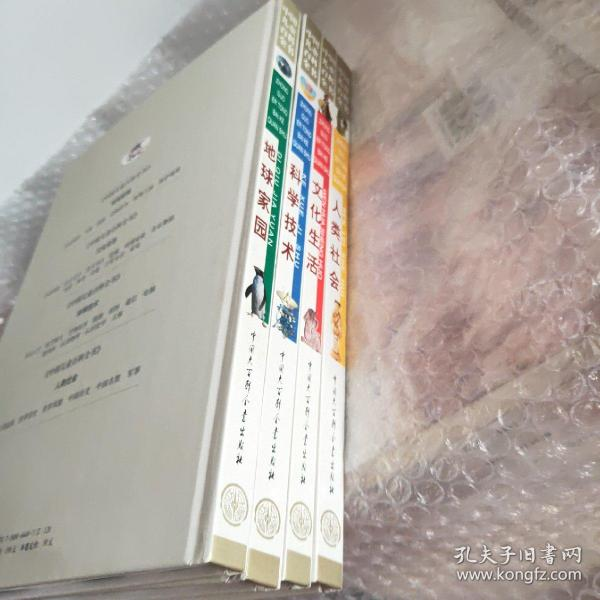 中国儿童百科全书(人类社会+文化生活+科学技术+地球家园)四本合售