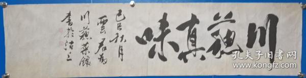 陈云君书法(带善款)