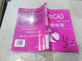 Auto  CAD  2002中文版机械绘图