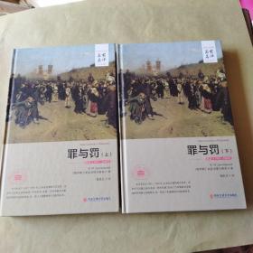 外国文学经典·名家名译(全译本) 罪与罚(上下)