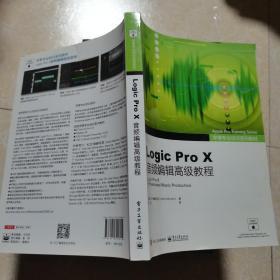 苹果专业培训系列教材  Logic Pro X音频编辑高级教程(全彩)(内容及书皮如图2)