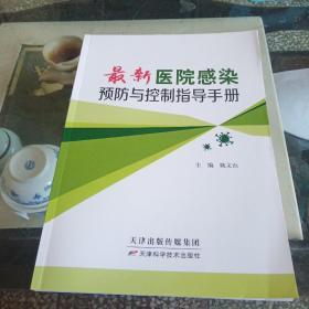 最新医院感染预防与控制指导手册