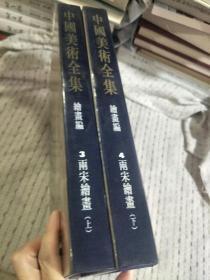 中国美术全集:绘画编3,4,两宋绘画 上下