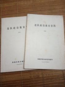 连队政治教育资料(6、11,两本合售)