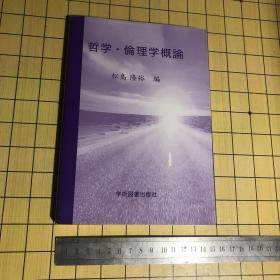 日文原版(哲学 伦理学概论)