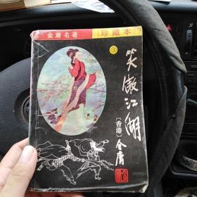 笑傲江湖 第3册(门柜4)