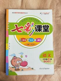 七彩课堂 语文 三年级-上册 (山西专版) 赠预习卡