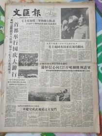 文汇报1958年10月2日