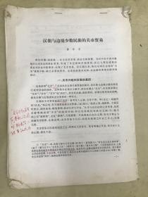 汉朝与边境少数民族的关市贸易