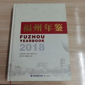 【量少全新】福州年鉴(2018)含光盘