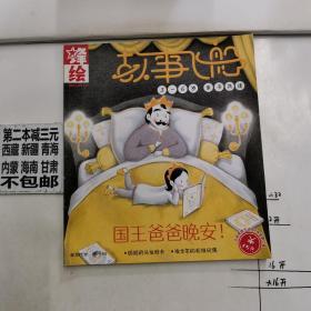 锋绘 故事飞船国王爸爸晚安! 3-6岁  亲子共读   2017.05(上)