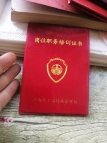 1988年局长岗位培训证书