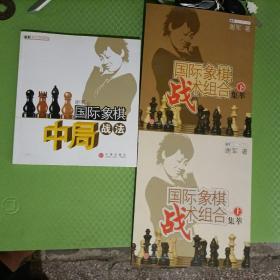 国际象棋战术组合集萃(上下)、国际象棋中局战法(3本合售)