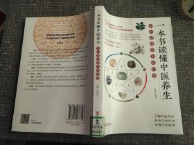 一本书读懂中医养生(中医健康延年的智慧) 【书脊下侧有贴条】