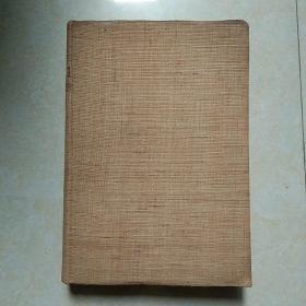 民国三十六年 读书出版社《资本论》第二卷