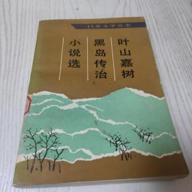 日本文学丛书:叶山嘉树 黑岛传治小说选