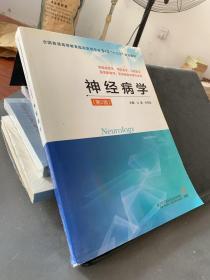 神经病学(供临床医学、预防医学、口腔医学、医学影像学、医学检验学等专业用第2版),