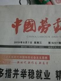 中国劳动保障报2019.8.7