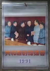 1993年挂历/共和国的缔造者(13张全)