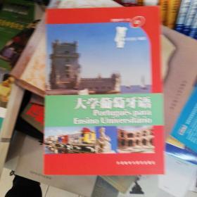 大学葡萄牙语