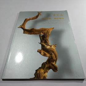北京荣宝2021春季艺术品拍卖会-苍荣粹柏.雅柏专场