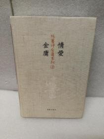 情爱金庸(陈墨评金庸系列3)