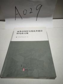 丽水市农村文化礼堂建设研究论文集