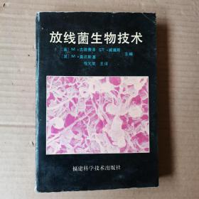 放线菌生物技术