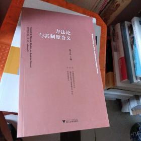 方法论与其制度含义:奥地利学派研究·第二辑