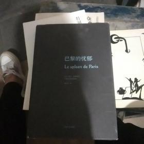 巴黎的忧郁