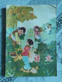 全日制十年制学校小学课本 语文 第五册