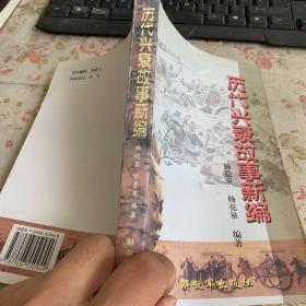 历代兴衰故事新编