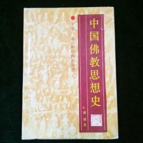 中国佛教思想史.下卷.宋元明清佛教思想