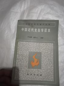 中国近代史自学读本