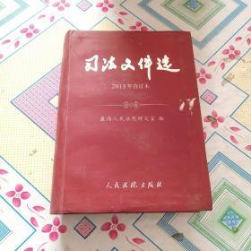司法文件选(2013年合订本)