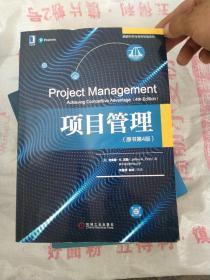 项目管理(原书第4版)