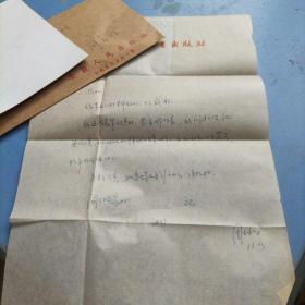 安徽少年儿童出版社编辑周均功信札一通一页16开