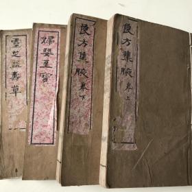 苏州桃花坞刻本。【良方集腋 妇婴至宝 灵芝益寿草】三种四册全。品佳1833T