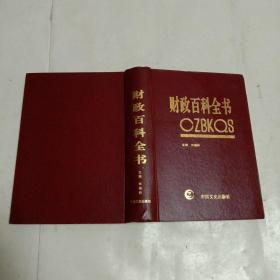 财政百科全书