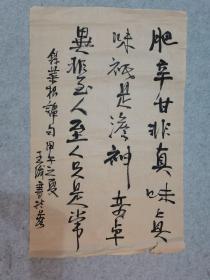 四川 著名书法家谢季筠高足 王老师书法菜根谭句 原稿真迹(无印章)