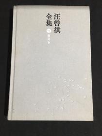 汪曾祺全集 4 散文卷