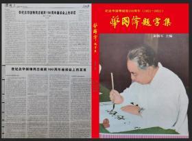华国锋题字集