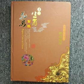 中国剪纸    花鸟剪纸    12生肖剪纸