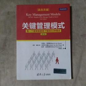 关键管理模式:每一个管理者都需了解的60种模式(第2版)