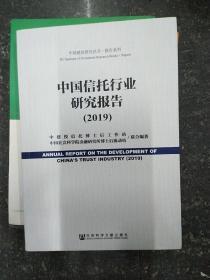 中国信托行业研究报告(2019)